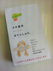 糸井重里/著:ほぼ日ブックス