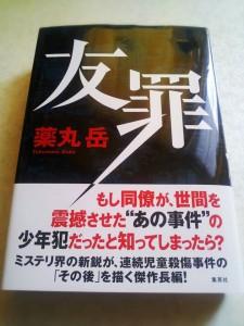 薬丸岳/著:集英社