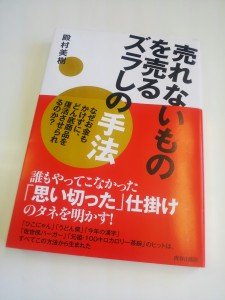 殿村美樹/著:青春出版社