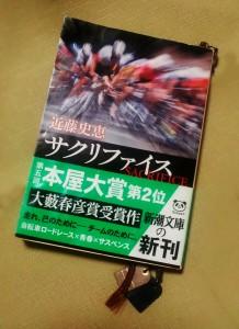 近藤史恵/著:新潮社