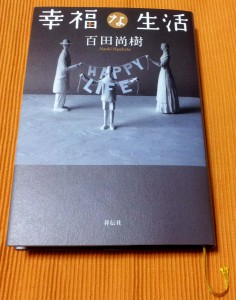 百田尚樹/著:祥伝社