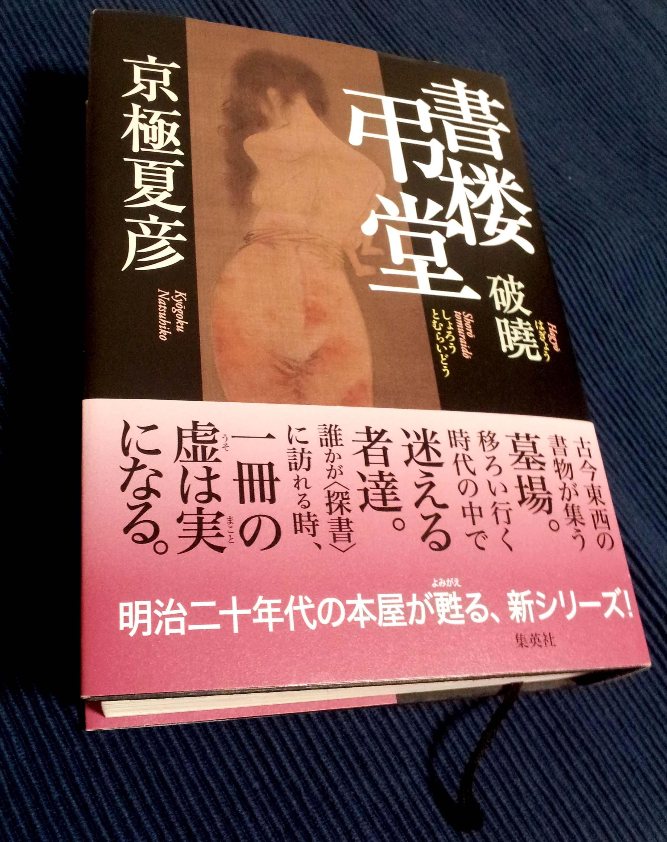 京極夏彦/著:集英社