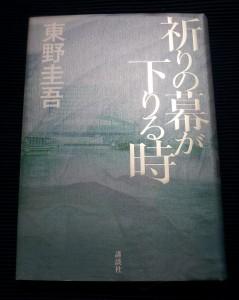 inorinomaku2