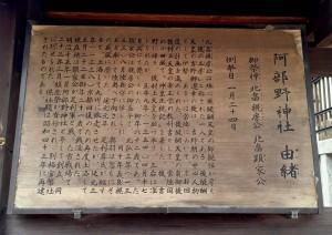 abenojinja_yuisho