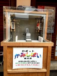 nishikitenjin_kamishibai
