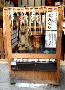 nishikitenjin_omikuji01