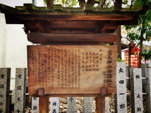 由緒略記(露天神社)